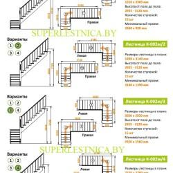 сосновые лестницы схема
