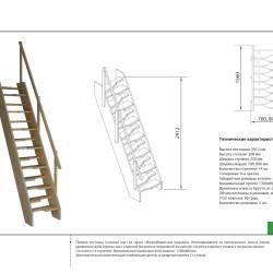 схема лестницы утиный шаг