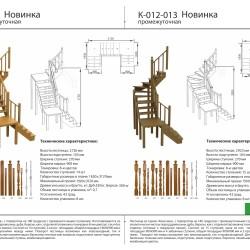схема лестниц деревянных
