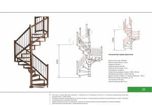 купить готовую винтовую лестницу