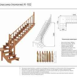 схема лестницы к-102