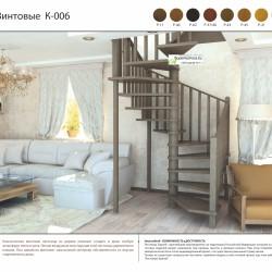 лестницы винтовые деревянны